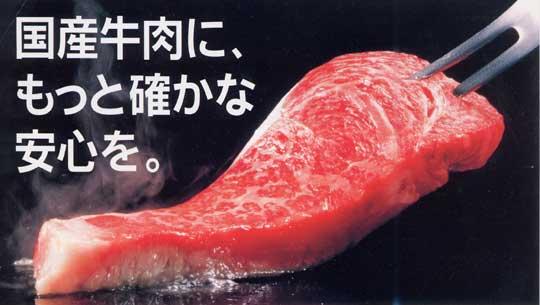 国産牛肉にもっと確かな安心を