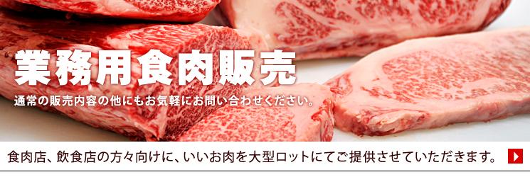 業務用食肉販売