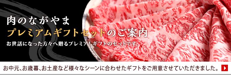肉のながやま プレミアムギフトセットのご案内