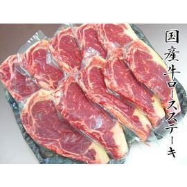 国産牛ロースステーキ 180g